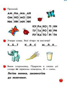 Цікаві вправи для читання | Montessori Toddler, Toddler Activities, Russian Language, Dyslexia, Grade 1, Bar, Diy And Crafts, Humor, Words