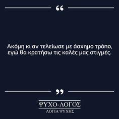 """""""Δύσκολη υπόθεση το τέλος. Πόσο μάλλον σε έναν χωρισμό! Ένας θα πονέσει περισσότερο. Εκείνος που δεν…"""" #psuxo_logos #ψυχο_λόγος #greekquoteoftheday #ερωτας #ποίηση #greek_quotes #greekquotes #ελληνικαστιχακια #ellinika #greekstatus #αγαπη #στιχακια #στιχάκια #greekposts #stixakia #greekblogger #greekpost #greekquote #greekquotes Greek Quotes, Words, Life, Angel, Angels"""