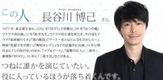 長谷川 博己 さん