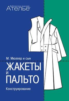 Книга «М.Мюллер и сын. Жакеты и пальто. Конструирование» по конструированию и технологии изготовлени