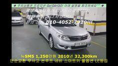 중고차 구매 시승 뉴SM5 1,250만원 2010년 32,300km(강남매매시장:중고차시세/취등록세/할부/리스 등 친절 상담해 드...