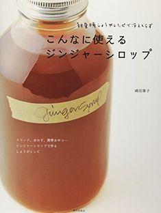 朝昼晩しょうがレシピで冷えしらず こんなに使えるジンジャーシロップ