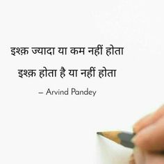 Saanson ki trh hota h . Love Quotes Poetry, Qoutes About Love, True Love Quotes, Book Quotes, Life Quotes, Deep Words, True Words, Bollywood Quotes, Desi Quotes