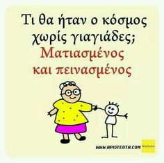 Greek Memes, Funny Greek Quotes, Funny Images, Funny Photos, Minion Jokes, Minions, Funny Phrases, Try Not To Laugh, Great Words