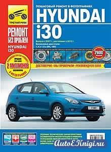 hyundai i30 workshop manual this workshop manual consists of step by rh pinterest com 2017 Opel Corsa Opel Corsa OPC