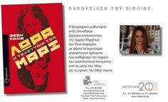 """Εκδήλωση για το βιβλίο """"Λώρα, η τελευταία των Μαρξ"""" της Ζέφης Κόλια, από τις εκδόσεις Μεταίχμιο. Literature, Literatura"""