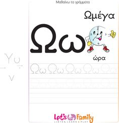 Speech Language Therapy, Speech And Language, Learn Greek, Learn Another Language, Greek Language, Greek Alphabet, Tracing Letters, Alphabet Worksheets, Writing Practice