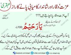 Izzat Waqqar r Kamyabi Islamic Quotes, Islamic Phrases, Islamic Teachings, Islamic Messages, Islamic Dua, Islamic Inspirational Quotes, Duaa Islam, Islam Hadith, Allah Islam