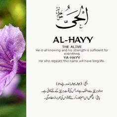 Al Asma Ul Husna 99 Names Of Allah God. The 99 Beautiful Names of Allah with Urdu and English Meanings. Allah Quotes, Muslim Quotes, Quran Quotes, Apj Quotes, Qoutes, Allah God, Allah Islam, Islam Quran, Beautiful Names Of Allah