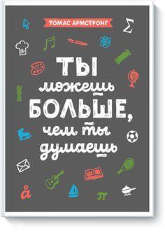 Книгу Ты можешь больше, чем ты думаешь можно купить в бумажном формате — 520 ք.