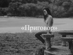 «Приговор» http://www.1bestlife.ru/load/zhizn/prigovor/8-1-0-886