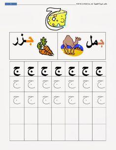 روضة العلم للاطفال: كراسة حروف الهجاء-ج Arabic Alphabet Letters, Arabic Alphabet For Kids, Alphabet Writing Worksheets, Preschool Worksheets, Handwriting Worksheets, Preschool Activities, Arabic Handwriting, Learn Arabic Online, Teacher Checklist