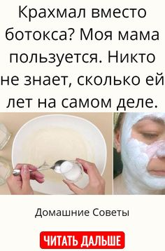 Homemade Skin Care, Face And Body, Food Hacks, Body Care, Health Fitness, Personal Care, Healthy Recipes, Beauty, Makeup