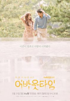 """[Video + Photo] Trailer and Teaser Poster Released for the Upcoming #kdrama """"About Time"""""""