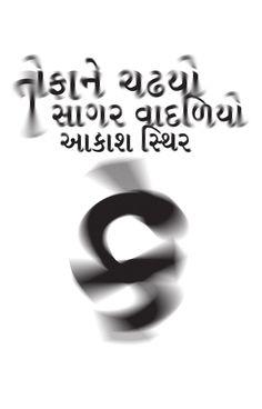 Gujarati Script
