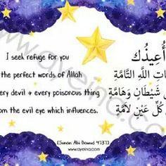 dua for the protection of your child. watercolor galaxy and stars - nursery print for muslim kids
