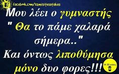 Greek Quotes, Company Logo, Tech Companies, Lol, Funny, Funny Parenting, Hilarious, Fun, Humor