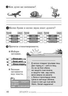 Упражнения по български език за 1 клас за принтиране