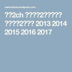 馬渕2ch 馬渕教室2ちゃんねる 馬渕教室2ちゃん 2013 2014 2015 2016 2017