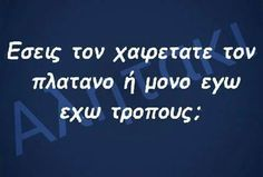 Funny Greek, Funny Statuses, Greek Quotes, English Quotes, True Words, Just For Laughs, Picture Quotes, Jokes, Humor