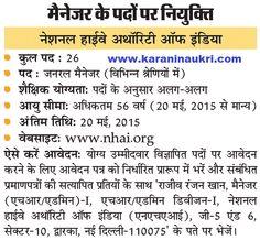www.nhai.org – NHAI Vacancy For 26 General Manager Post Apply Form - Karani Naukri