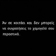 Find images and videos about greek quotes and in love on We Heart It - the app to get lost in what you love. Sarcastic Quotes, Greek Quotes, Crush Quotes, Puns, Falling In Love, Meant To Be, How To Get, Feelings, Sayings