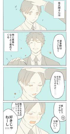 Hatano and Sakuma from Joker Game