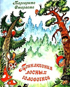1а Сказки про гномов сказка про человечков сказки малышам приключения лесных человечков
