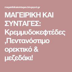 ΜΑΓΕΙΡΙΚΗ ΚΑΙ ΣΥΝΤΑΓΕΣ: Κρεμμυδοκεφτέδες ,Πεντανόστιμο ορεκτικό & μεζεδάκι! Kai, Buffet, Food And Drink, Cooking Recipes, Snacks, Vegan, Blog, Greek Beauty, Sweets