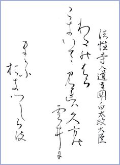 "Japanese poem by Fujiwara no Tadamichi from Ogura 100 poems (early 13th century ""Over the wide sea / as I sail and look around / it appears to me / that the white waves, far away / are the ever shining sky"" わたの原 漕ぎ出でて見れば ひさかたの 雲居にまがふ 沖つ白波 (calligraphy by yopiko)"