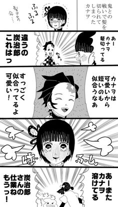 World Of Gumball, Kirito, Manga Anime, Illustration Art, Animation, Fan Art, Comics, Best Couple, Animation Movies