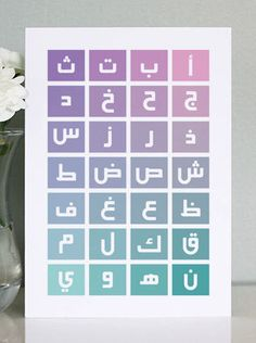 Instant Download Arabic Alphabets Pastel colors by DarayDesign