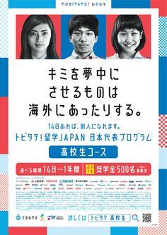 「トビタテ 留学japan ポスター」の画像検索結果