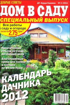 Дом в саду. Спецвыпуск №2 2011