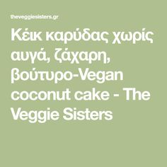 Κέικ καρύδας χωρίς αυγά, ζάχαρη, βούτυρο-Vegan coconut cake - The Veggie Sisters