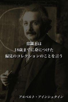 名言 Wise Quotes, Famous Quotes, Words Quotes, Great Quotes, Wise Words, Sayings, Motivational Quotes, Japanese Quotes, E Mc2
