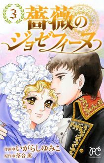 """Read """"Josephine the French Rose by Yumiko Igarashi available from Rakuten Kobo. The historical romance story by the one and only Yumiko Igarashi! Robespierre was assassinated and Josephine who had esc. Historical Romance, Shoujo, This Book, Princess Zelda, French, Fictional Characters, Free Apps, Audiobooks, Ebooks"""