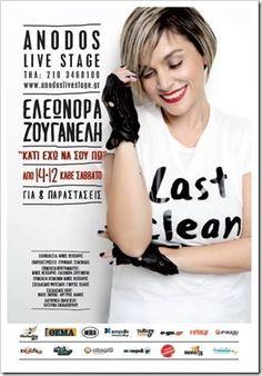 Greek Music, Thessaloniki, 21st, Club, T Shirts For Women, Cafe Bar, Facebook, News, Musica
