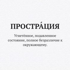 Intelligent Words, My Life My Rules, Teen Dictionary, Russian Quotes, Words Quotes, Sayings, Sad Pictures, Aesthetic Words, My Mood