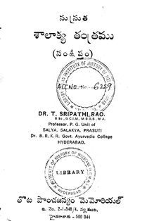 Shalakya Tantra-Dr T.Sripati Rao, Hyderabad Telugu notes on this subject All Mantra, Hindu Vedas, Elephant Jewelry, Free Pdf Books, Real Life Quotes, God Pictures, Document Sharing, Tantra, Hyderabad