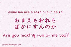 Learn Japanese Phrases – Page 5 Basic Japanese Words, Japanese Phrases, Study Japanese, Japanese Names, How To Speak Japanese, Japanese Culture, Learning Japanese, Japanese Sentences, Japanese Language Lessons