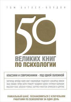 """Книга """"50 великих книг по психологии"""" Том Батлер-Боудон"""