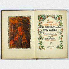 """Luxusausgabe des mittelalterlichen Epos der Kiewer Rus - Igorlied- """"Clovo o polku Igoreve..."""". Sehr gut erhaltenes Exemplar auf Russisch mit reichem Buchschmuck und 10 farbigen Palech-Illustrationen von I. Golikov. Herausgegeben in Moskau, Academia, 1934.  ABMESSUNGEN: ca. H 43,2 cm x B 29,8 cm x T 2,0"""