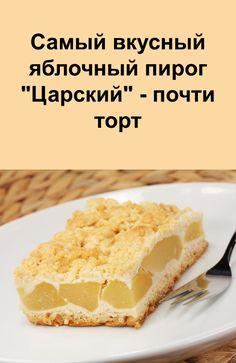 Apple Recipes, Baking Recipes, Dessert Recipes, My Favorite Food, Favorite Recipes, Sweet Bakery, Incredible Recipes, Sweet Pastries, Russian Recipes