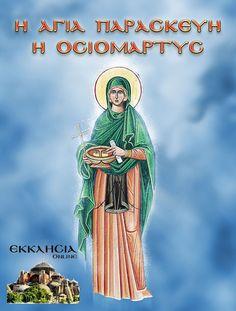 26 Ιουλίου - Αγία Παρασκευή η Οσιομάρτυς Name Day, Holy Family, Son Of God, Jesus Christ, First Love, Greek, Icons, Quotes, Movie Posters
