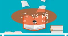 """In Chinese, there are two words for """"two"""": 二(èr) and 两(liǎng), and Chinese learners are often confused by which one they should use. Today, we will illustrate the correct ways to use each of them.  The biggest different between…"""