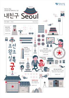 서울시 어린이신문 일러스트, 편집 디자인 Page Design, Layout Design, Print Design, Graphic Design, Korean Words, Poster Layout, Typography Poster, Editorial Design, Branding Design