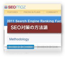 SEOmozが発表したGoogleの上位表示調査、その裏側 海外WEB戦略戦術ブログ : http://www.7korobi8oki.com/mt/archives/2012/01/seomoz-howto-calculate-googledata.html