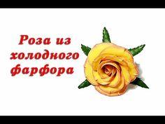 Холодный фарфор Роза из холодного фарфора — Яндекс.Видео