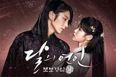 What are the real age differences between the Scarlet Heart: Ryeo cast members?